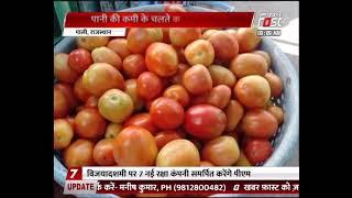 Rajasthan: मंहगाई की मार...जान लेगी सरकार ! प्याज 50...तो टमाटर 70 के पार
