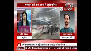 Accident In Himachal: Atal Tunnel में बस और ट्रक की टक्कर, ड्राइवर की मौत की, 15 लोग घायल