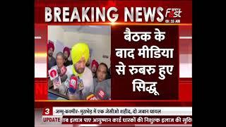 Delhi: Navjot Singh Sidhu के इस्तीफे पर फैसला आज | Punjab Congress