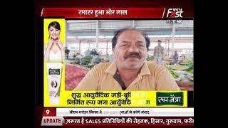 Haryana: Jind में बढ़े सब्जियों के भाव, महंगाई ने बिगाड़ा रसोई का बजट