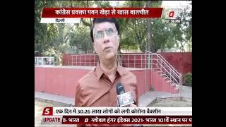 Delhi: Congress में कोई बगावत नही, कांग्रेस प्रवक्ता Pawan Khera से खास बात चीत