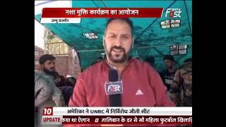 Jammu and Kashmir: नशा मुक्ति कार्यक्रम को आयोजन