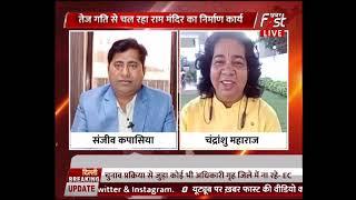 Ram Mandir की नींव का काम पूरा, 2023 से गर्भगृह में भगवान देंगे दर्शन | देखिए खबर फास्ट पर UP Debate
