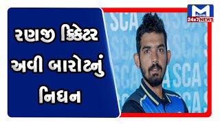 સૌરાષ્ટ્રના પ્રખ્યાત રણજી ક્રિકેટર અવી બારોટ 29 વર્ષની વયે નિધન । MantavyaNews