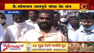 संगमनेर -  कै.सोमनाथ रामभाऊ सातपुते यांचा देह दान