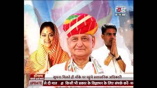 Vallabhnagar By-Election में घमासान, 9 उम्मीदवार मैदान में डटे | Rajasthan Assembly By-Poll