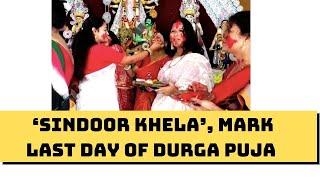 Women Participate In 'Sindoor Khela', Mark Last Day Of Durga Puja | Catch News