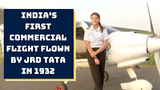 India's First Commercial Flight Flown By JRD Tata In 1932 | Catch News