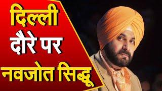 Navjot Singh Sidhu का आज दिल्ली दौरा | KC Venugopal  और Harish Rawat से करेंगे मुलाकात
