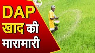 DAP खाद के लिए मारामारी..लंबी लाइन..किसान परेशान...