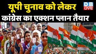 UP Election को लेकर Congress का एक्शन प्लान तैयार |5 समितियों का किया गठन | Up Congress news #DBLIVE
