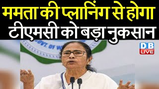Mamata Banerjee की प्लानिंग से होगा TMC को बड़ा नुकसान | Congress को ही निशाना बना रही TMC |