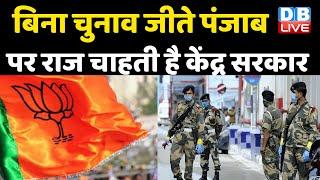 बिना Election जीते Punjab पर राज चाहती है केंद्र सरकार | Punjab news | PM Modi | Congress | #DBLIVE