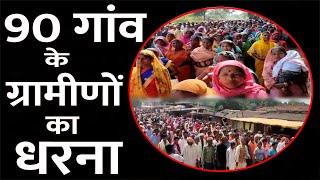 Chhattisgarh || 90 गांव के ग्रामीण ने 21 सूत्रीय मांगों को लेकर किया प्रदर्शन || Today Xpress ||