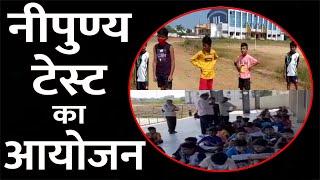 Maharashtara||आर्मी स्पोर्ट्स और बॉयज स्पोर्ट्स कंपनी पुणे ने जिले में नीपुण्य टेस्ट का आयोजन ||