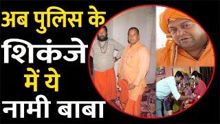 Maharashtara || भोंदू बाबा को पुलिस ने शिकायत दर्ज कर लिया हिरासत में || Today Xpress ||