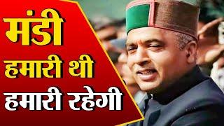 Himachal By Election: CM जयराम ठाकुर ने दोहराया बयान, कहा- मंडी हमारी थी, हमारी है और हमारी ही रहेगी