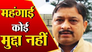 Himachal By Election: BJP अध्यक्ष सुरेश कश्यप का अजीबो-गरीब बयान, बोले- महंगाई कोई मुद्दा नहीं