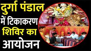 Maharashtara || दुर्गा पंडाल में टिकाकरण शिविर का आयोजन || Navratri || MahaNavmi ||