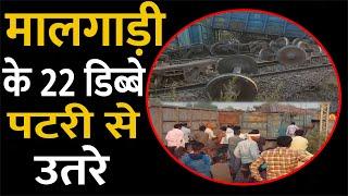 UttarPradesh || कानपुर देहात में मालगाड़ी के 22 डिब्बे पटरी से उतरे, कई ट्रेन के रूट्स बदलाव ||