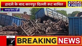 UttarPradesh || दिल्ली हावड़ा रूट पर डिरेल हुई मालगाड़ी, 22डिब्बे पलटने से उखड़ा ट्रैक || Kanpur ||