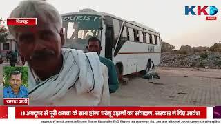 Chitrkoot | Mahoba | धर्मनगरी के आने वाले श्रद्धालुओं के लिए रैन बसेरा के द्वार बंद