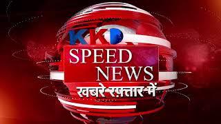 Speed | Shahjahanpur | Kannauj | आर्यन को नहीं मिली बेल, NDPS कोर्ट ने फैसला सुरक्षित रखा