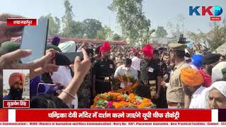 Shahajahanpur | लड़ते लड़ते अपने पांच साथियों के साथ शहीद हुए सारज सिंह