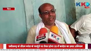 Bihar | अपने क्षेत्र क़े सर्वांगीण विकास क़े लिए योग्य व्यक्ति क़ो ही चुने
