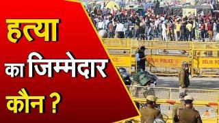 Singhu Border Murder:  बेरहमी से मारपीट...फिर काटा हाथ, आंदोलन के नाम पर अराजकता क्यों ?