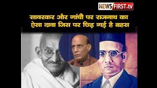 सावरकर और गांधी पर राजनाथ सिंह का ऐसा दावा, जिस पर छिड़ गई है बहस