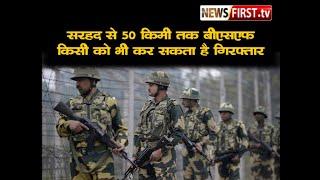 सरहद से 50 किमी तक BSF किसी को भी कर सकता है गिरफ्तार