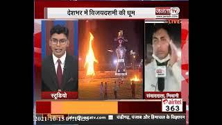 देशभर में 'विजयदशमी' की धूम, रावण दहन से अच्छाई की जीत का संदेश
