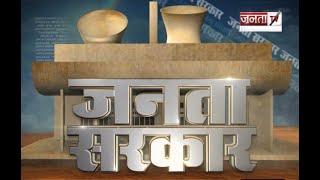 Janta Sarkar : हरियाणा और प्रदेश सरकार से जुड़ी हर छोटी-बड़ी खबर पर देखिए Janta Tv की ये खास पेशकश