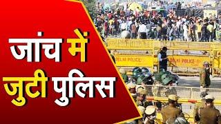 सिंघु बॉर्डर हत्याकांड मामले में जांच तेज, पुलिस बोली- जल्द होगी गिरफ्तारी
