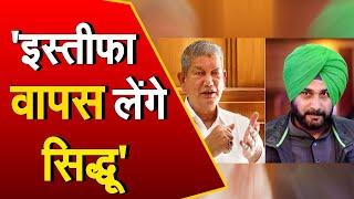 Rahul से मुलाकात के बाद Harish Rawat का बड़ा बयान, बोले- इस्तीफा वापस लेंगे सिद्धू