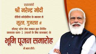 PM Modi takes part in Bhoomi Poojan of Saurashtra Patel Seva Samaj Hostel Phase I