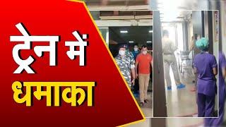 Raipur Train Blast: रायपुर स्टेशन पर ट्रेन में ब्लास्ट,  CRPF  के 6 जवान घायल, एक की हालत गंभीर