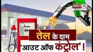 तेल की कीमतों में बढ़ोतरी जारी, दिल्ली में पेट्रोल 105.49, डीजल 94.22 रुपये प्रति लीटर