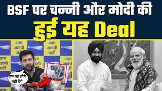 BSF Jurisdiction पर CM Channi और Modi के बीच हुई Deal | Exposed By Raghav Chadha | Punjab Politics