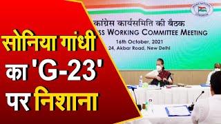 CWC की बैठक में G-23 पर Sonia Gandhi ने साधा निशाना- मैं ही हूं Congress की President