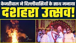दिल्ली के लाल किला से रावण दहन समारोह | LIVE
