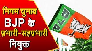 Chandigarh नगर-निगम चुनाव में BJP ने नियुक्त किए प्रभारी और सह-प्रभारी