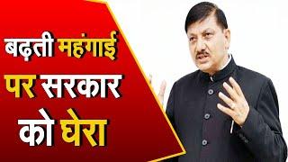 Hamirpur: बढ़ती महंगाई को लेकर राजेन्द्र राणा का सरकार पर निशाना