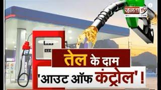 Shimla: तेल के दाम आउट ऑफ कंट्रोल, बढ़ती महंगाई से आम आदमी परेशान