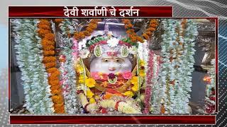 Shri Devi Sharvani Darshan ????  ???? ???? ????