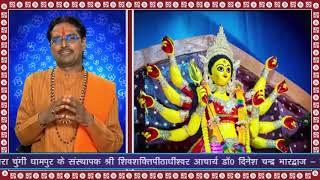 नवरात्री स्पेशल कथा : नवरात्रि के आठवें दिन मां महागौरी की कथा    Navratri: Maa Mahagauri