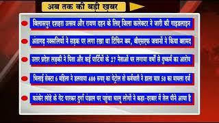 INN24 NEWS LIVE INN24: अब तक की बड़ी खबर