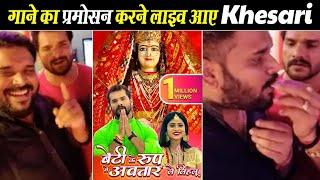 Beti Ke Roop Mein Avatar Le Lihlu गाने का Promotion करने लिव आकर क्या बोले हित मशीन #Khesarilal