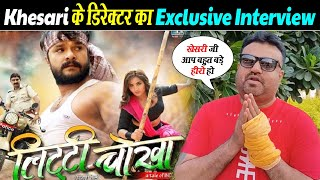 Khesari Lal Yadav की फिल्म Litti Chokha के निर्देशक पराग पाटिल का Exclusive Interview
